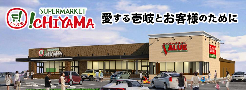 壱岐のスーパーマーケット スーパーバリューイチヤマ