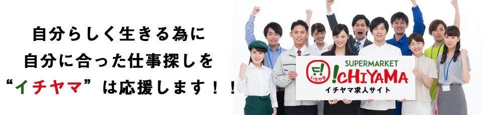 長崎県壱岐市のスーパーマーケットイチヤマの求人サイト