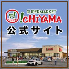 スーパーマーケット イチヤマ officeサイト